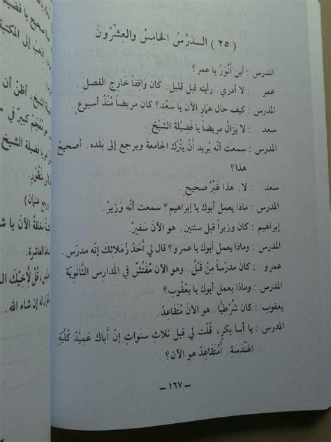 Kitab Durusul Lughoh Lengkap kitab durusul lughah lengkap