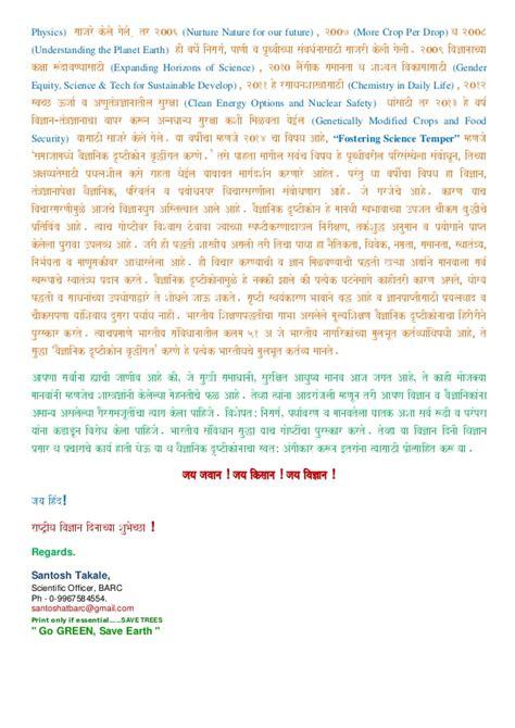 Importance Of Money Essay In Marathi by Information Of Trees In Marathi Beatiful Tree