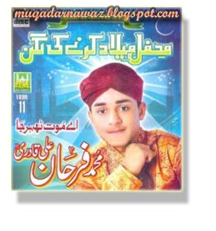 free download mp3 asmaul husna ryan ho muqadar nawaz free downloader mohnja sohna nabi sardar