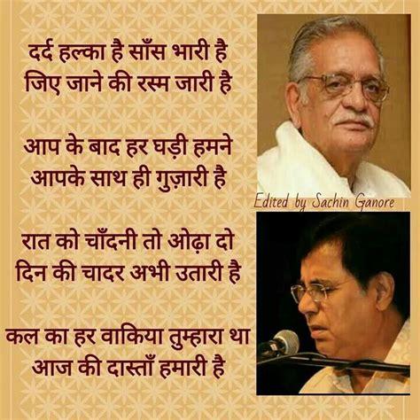 gulzar biography in hindi 156 best gulzar s poem images on pinterest gulzar poetry