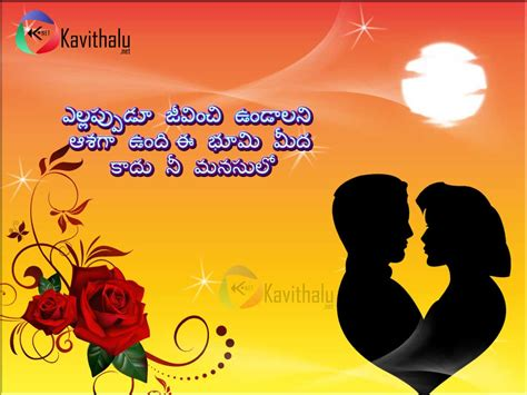 telugu kavithalu photos 101 true love telugu kavithalu for facebook kavithalu net