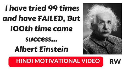 biography of einstein in hindi pdf albert einstein quote hindi quotes quotes for success