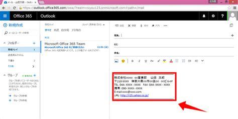 Office 365 E Mail Zertifikat Office365のメール機能で署名を追加してみよう アーザス