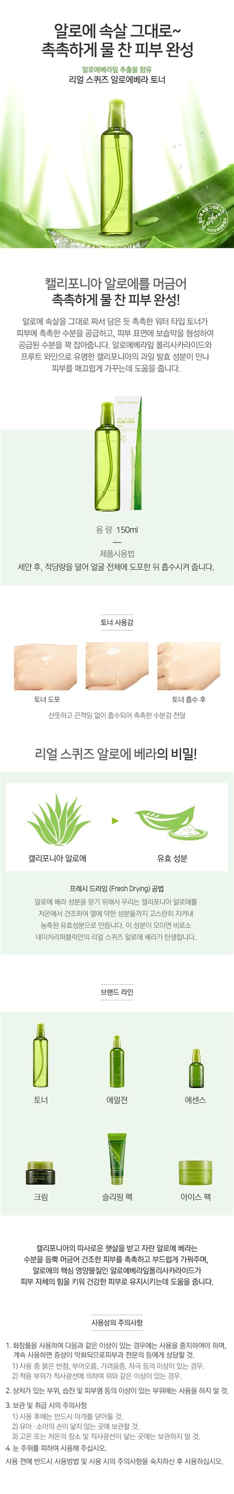 Nature Republic Real Squeeze Aloe Vera Toner 150ml nature republic real squeeze aloe vera toner korean