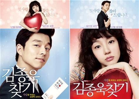 film komedi romance korea affiches de la com 233 die romantique de fin d ann 233 e en cor 233 e