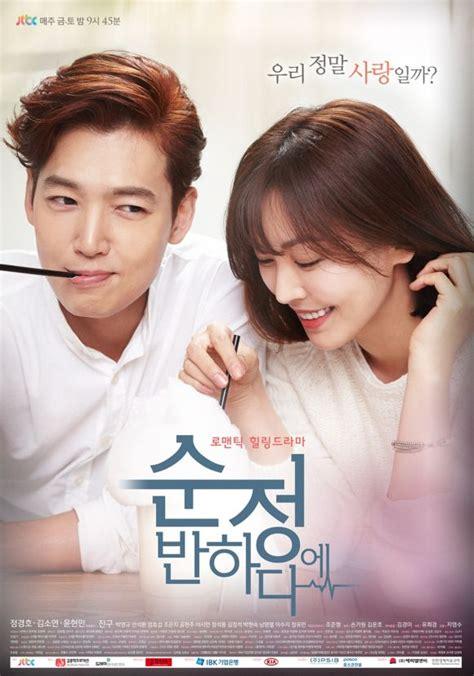 film drama korea when a man falls in love beating again asianwiki