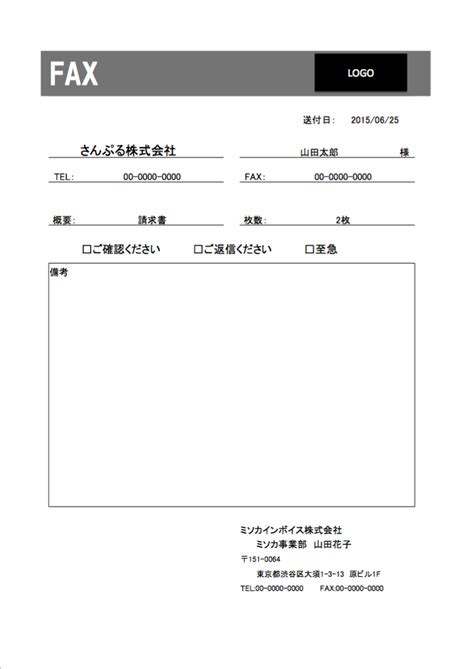 pages template fax cover sheet mac cover letter fax cover letters free fax cover sheet