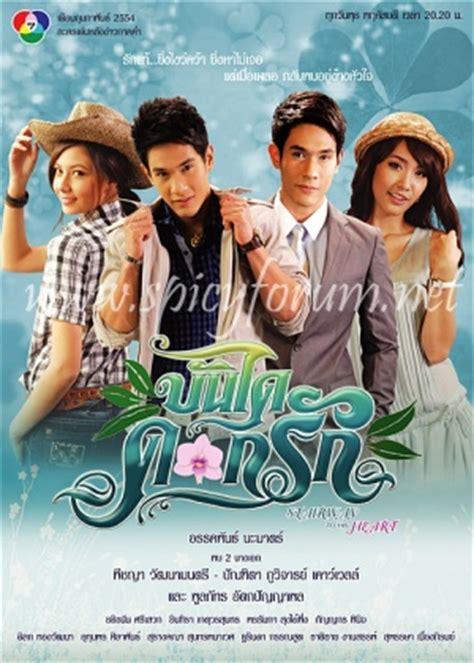 film drama comedy thailand bundai dok ruk asianfuse wiki