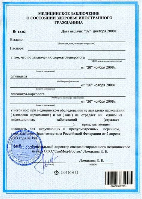 Health Certificate Letter Work Visa And The Procedure For Its Obtaining For Foreign Citizens