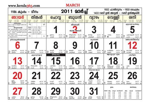 Malayalam Calendar Malayala Manorama Calendar 2016 March Calendar Template 2016