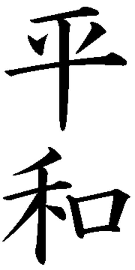 Loyalty Japanese Symbol