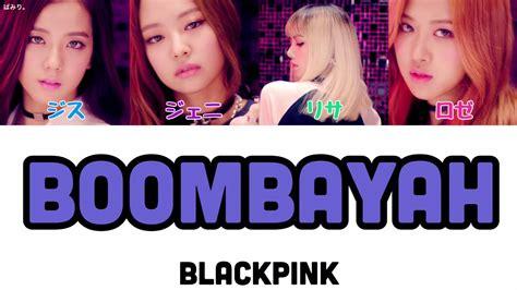 blackpink youtube boombayah ブンバヤ black pink 日本語字幕 かなるび 歌詞 youtube