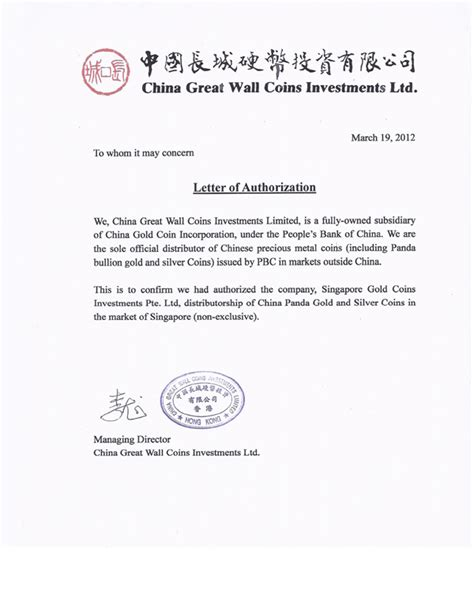 authorization letter distributor china great wall coins investment ltd china mint