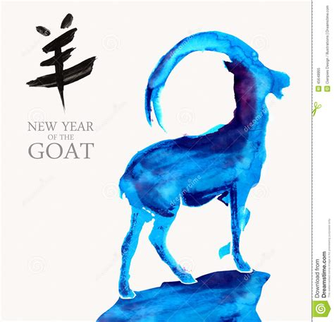 new year goat message new year 2015 watercolor goat illustration stock