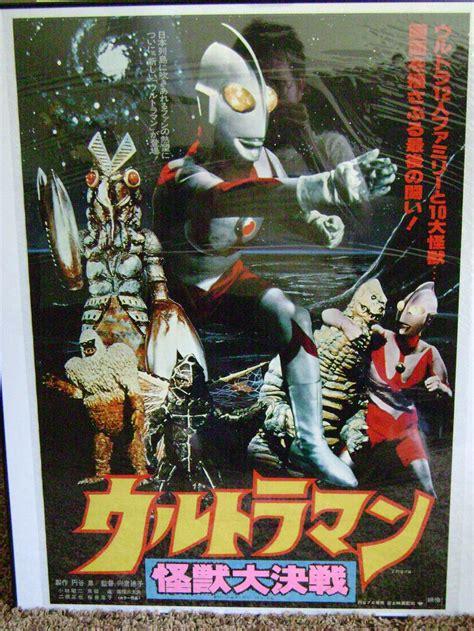 film ultraman kaiju bow to the saiyan prince kaiju movie posters
