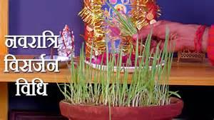 how to do at home navratri puja vidhi how to do navratri visarjan on 9th