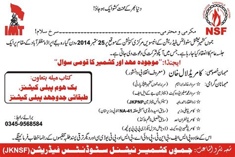 marriage invitation sms in urdu invitation in urdu gallery invitation sle and invitation design