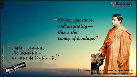 vivekananda biography in english pdf golden words from swami vivekananda in hindi english