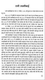 Essay On Maharani Laxmi Bai In by Biography Of Rani Laxmibai In Language