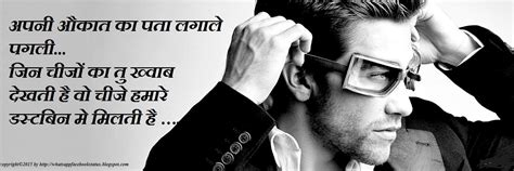 bikes boys attitude hindi states faadu aukaat insult hindi status for boys for facebook