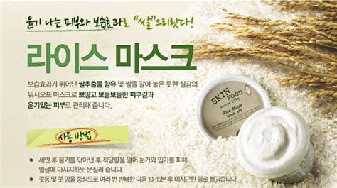 Masker Mulut Kawaii angelkawai s diary review rice mask wash skin food