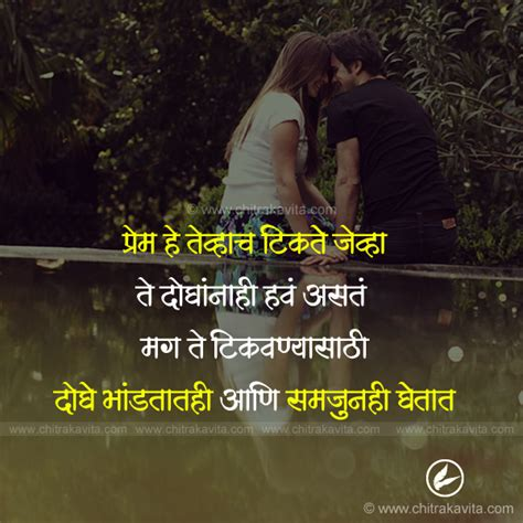 images of love with quotes in marathi marathi quotes marathi love quotes