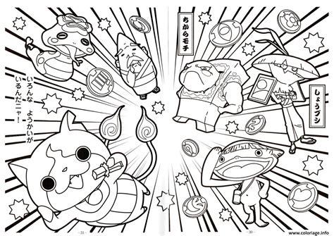 coloring pages yokai coloriage attack mega komasan yokai 2 jecolorie