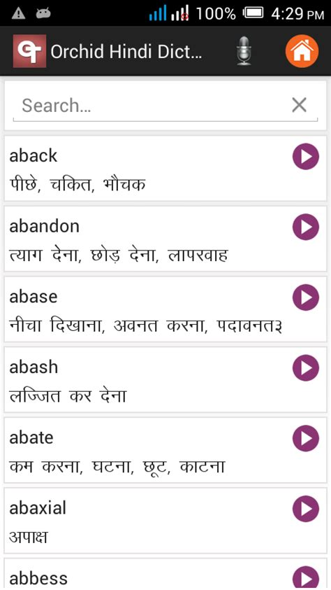 favorite meaning in hindi english hindi dictionary pro android apps on google play