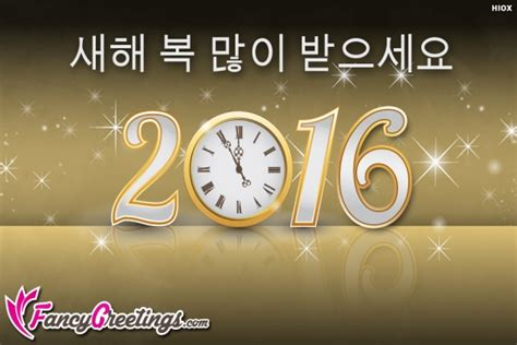 happy new year wishes in korean happy new year in korean