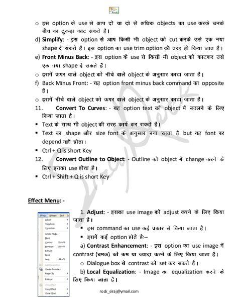 corel draw x5 notes in hindi corel draw 14 hindi notes