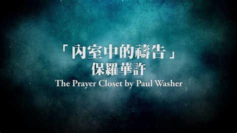 Paul Washer Prayer Closet by