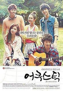 film drama musical acoustic film wikipedia