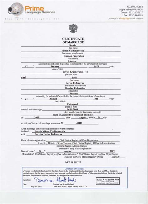 birth certificate translation template uscis 10 best images of mexican marriage certificate translation