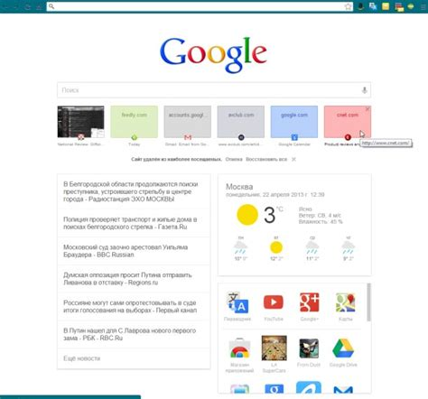 google home in russian google now la nuova home page di google al posto di igoogle