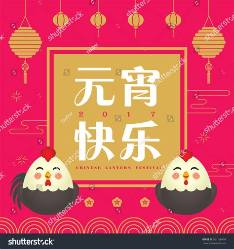 15th day of new year lantern festival happy lantern festival valentines day stock vector