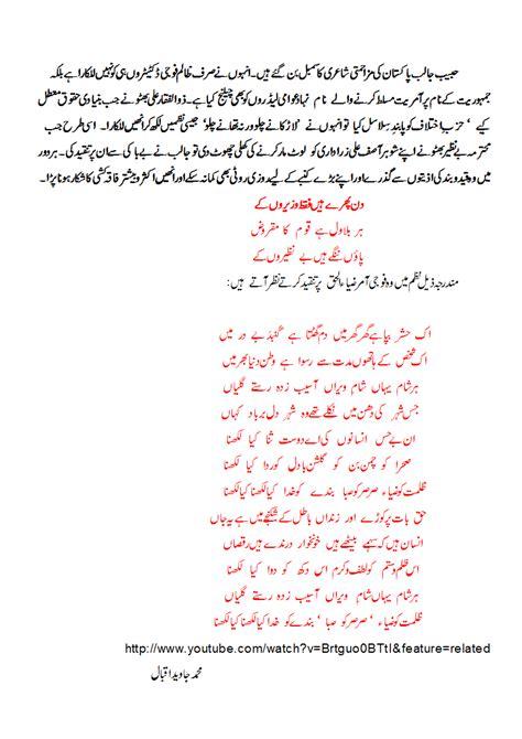resistor code poem my diary resistance poetry towering personality of habib jalib