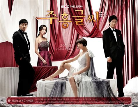 Letter Korean Drama The Scarlet Letter Drama 주홍글씨 Korean Drama Picture Hancinema The Korean And