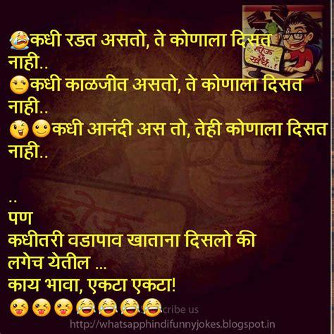 marathi sms whatsapp jokes marathi images for