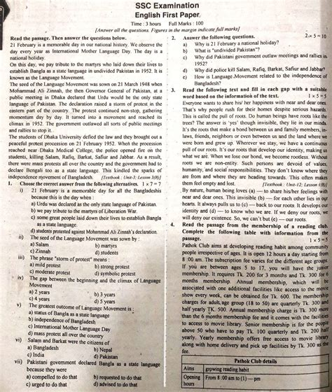 SSC English 1st Paper Suggestion & Question 2019 (100% Real) Islam World History Test