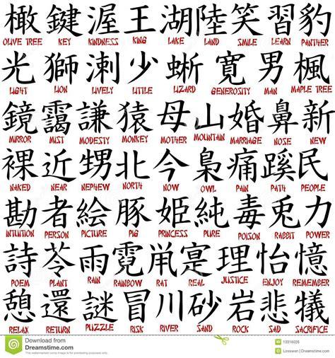 imagenes kanjis japoneses ramassage de kanji illustration de vecteur illustration