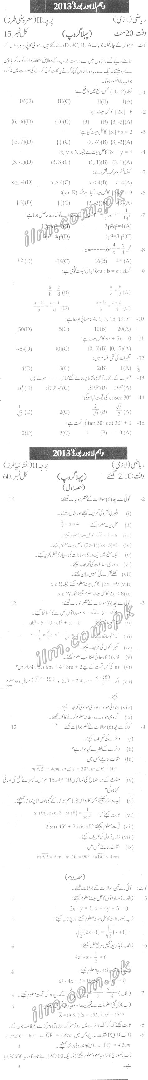lahore board 10th class math old paper last 5 year old lahore board 10th class math past papers 2013