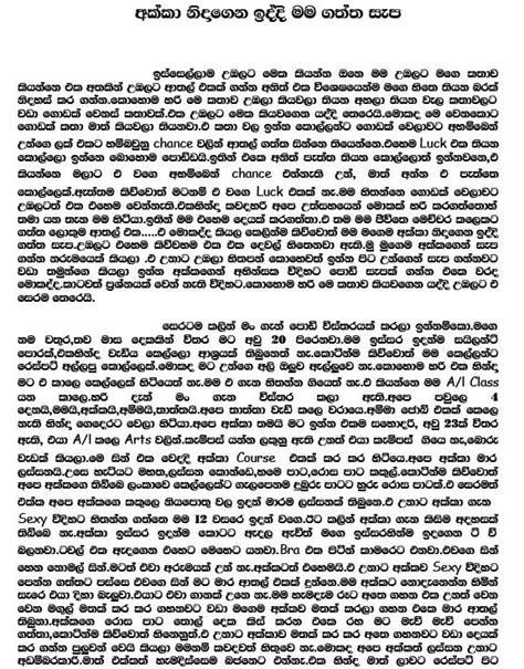 Sinhala Wela Katha: Akkata Ninden   ????? ????????