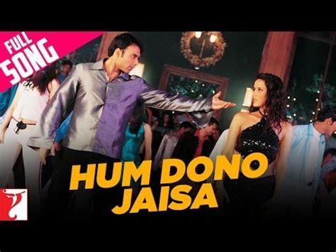 film hum dono video song download hum dono jaisa song mere yaar ki shaadi hai youtube