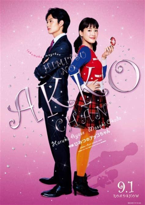 film romance drame 2014 les sorties drama et films de l 233 t 233 2012 club sh 244 jo