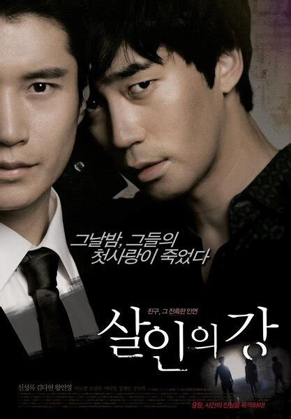 Watch Bloody Innocent 2010 Full Movie Bloody Innocent 2010 South Korea