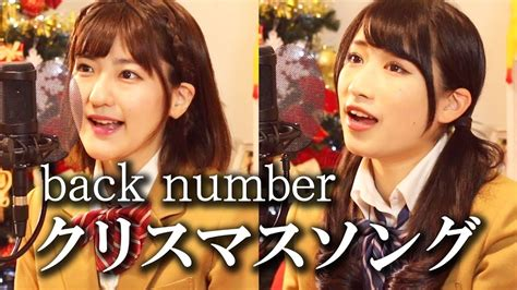 back number christmas song full 歌詞付き back number クリスマスソング を歌ってみた full christmas song