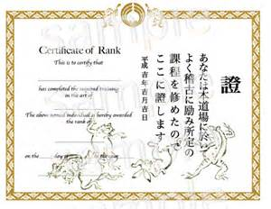 martial arts certificate template martial arts certificate templates