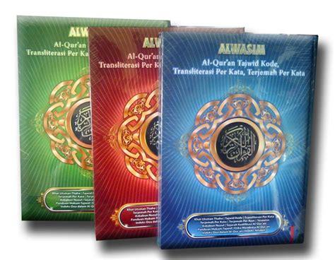 Quran Per Kata A4 Al Uswah al quran transliterasi tafsir per kata al wasim a4
