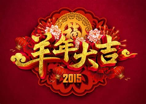 lunar new year date 2015 lunar new year 2015 date 28 images lunar new year