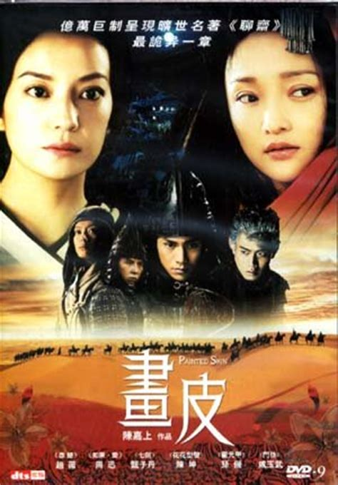 chinese film eng sub chinese movie dvd painted skin english subtitles